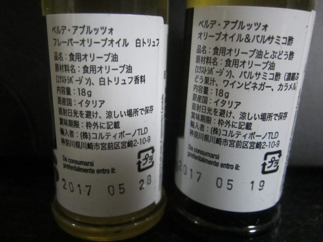 IMG 0053 640x480 - ベルデ・アブルッツォとかゆーお高いオリーブ油を試してみた