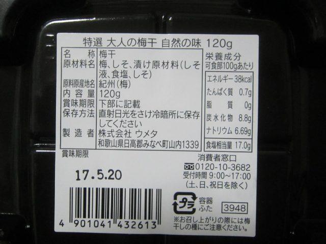 IMG 0006 640x480 - いつもウチで食べてる梅干を別の子に切り替えました