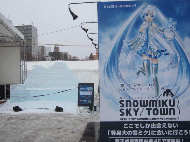 IMG 0023 - さっぽろ雪祭り2017年Part2 ~小雪像関係 / 雪ミクとかピコ太郎関係~