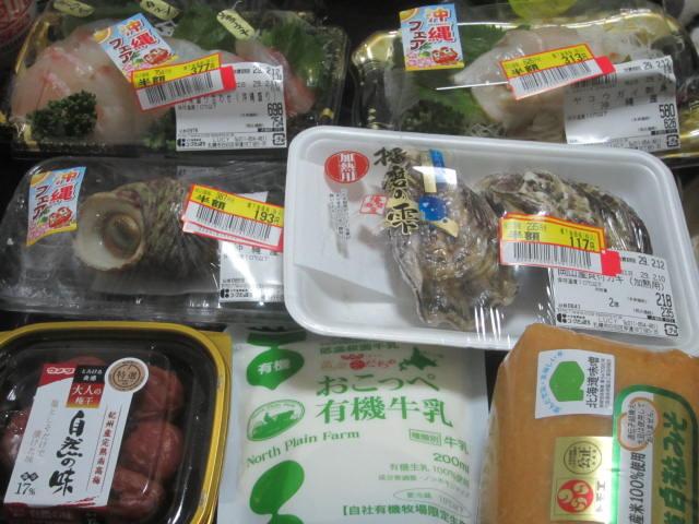 IMG 0005 - 沖縄海鮮フェアで購入したヤコウガイが美味しかった