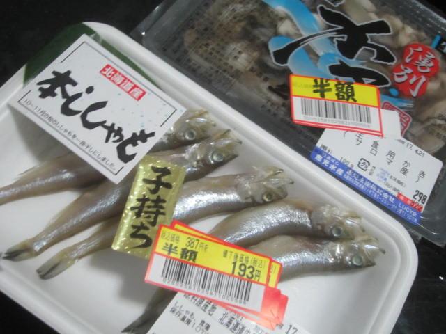 IMG 0025 - 本物のシシャモ(柳葉魚)を焼いて食べた感想 / 樺太シシャモ(カペリン)との味の違いについて