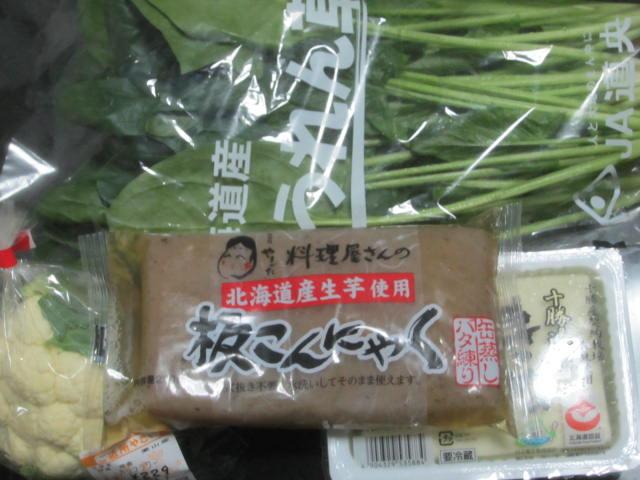 IMG 0001 - 北海道産生芋使用の板こんにゃく買ってきました