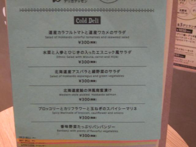 IMG 0099 - ノルベサに北海道くらし百貨店が開店 / OUTDOOR DINING MEER LOUNGE