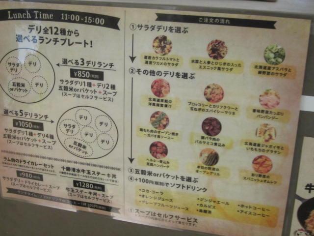 IMG 0100 - ノルベサに北海道くらし百貨店が開店 / OUTDOOR DINING MEER LOUNGE