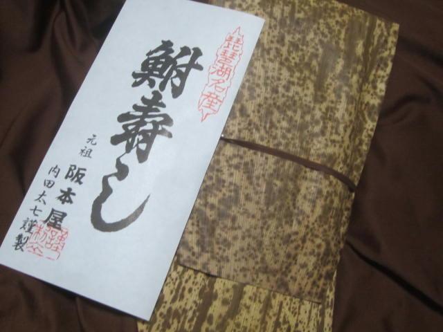 IMG 0015 - 阪元屋の鮒寿司(琵琶湖)をお茶漬け風にして食べてみた