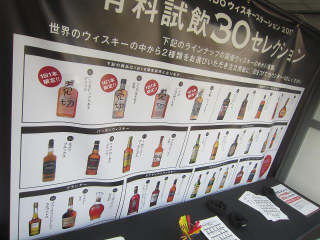 IMG 0024 - ウイスキーの試飲とかすももワインとか / さっぽろオータムフェスト2017お酒編