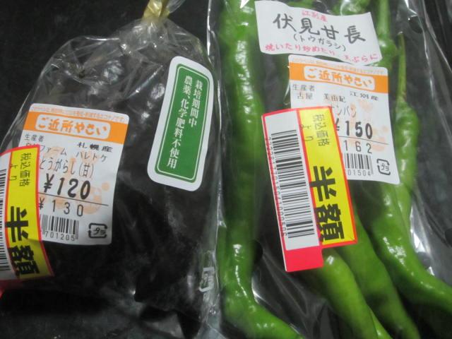 IMG 0058 - 伏見甘長とかゆー甘トウガラシ2種を焼いて食べてみた