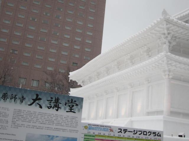 IMG 0022 - さっぽろ雪祭り2018年前編 / 雪像紹介とONちゃん焼きとか