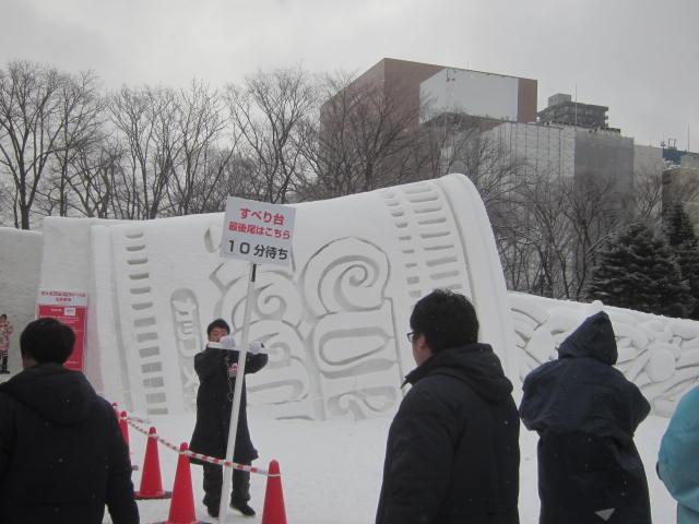 IMG 0025 - さっぽろ雪祭り2018後編 / 雪ミク像とか雪の結晶とかテレビ父さんとか