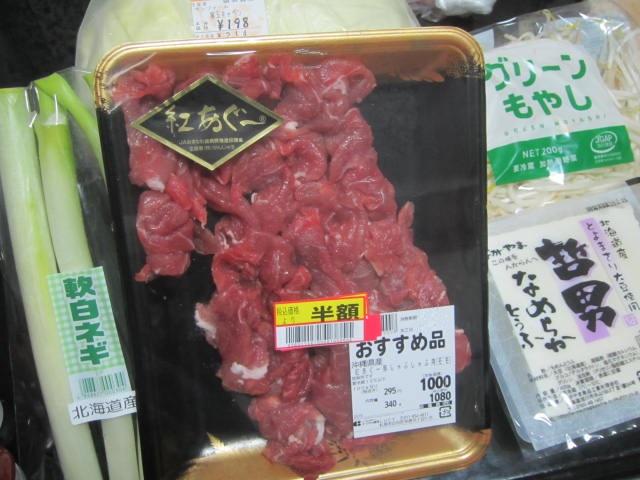 IMG 0049 - 紅あぐー豚が沖縄フェアで売ってたので味噌鍋でしゃぶしゃぶ