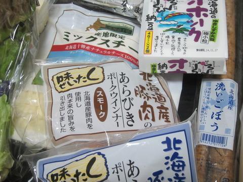 0003a74c s - 北海道の冬のお野菜の値段