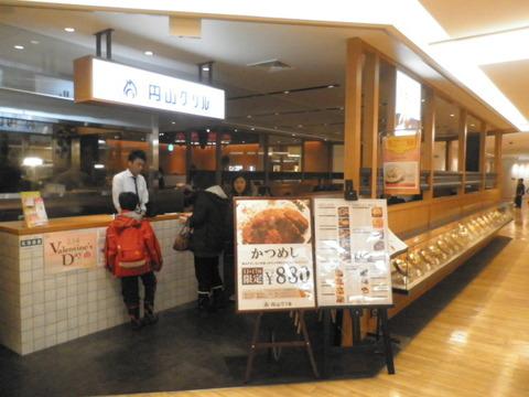 00706df3 s - 札幌駅ビッグカメラの「円山グリル」 / HUGマート前の「パナシェ」