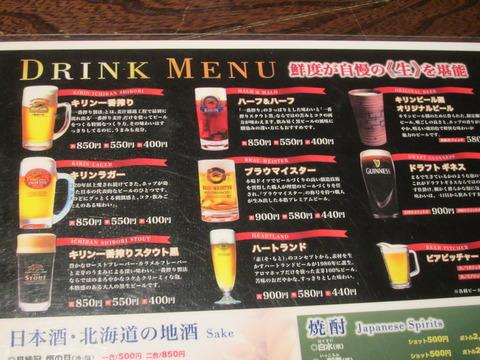 0270d811 s - 札幌すすきの キリンビール園 新館アーバン店