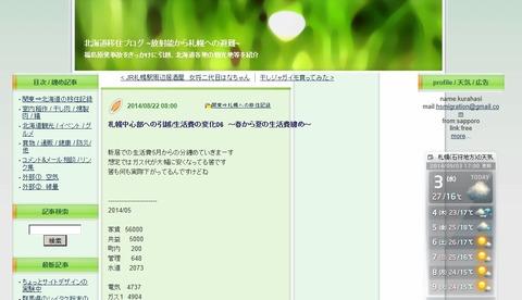 03cecbba s - ライブドアブログのCssを編集してサイト構成を変えてみます