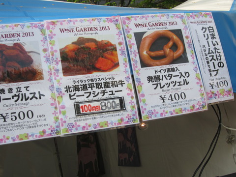 041801f1 s - 札幌大通公園 ~ライラック祭り2013 後編~