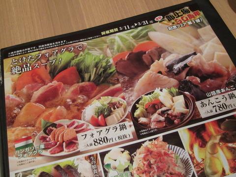 04fdd243 s - 札幌大通駅周辺の「はなの舞北2条店」Part2