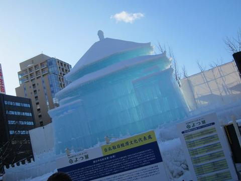 055bd24b s - 2013年 さっぽろ雪祭りPart1 ~初日の天気気温、他大雪像紹介~