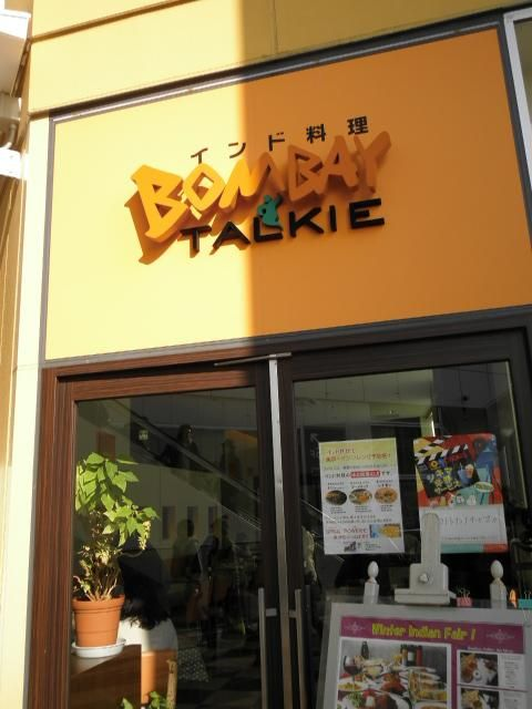 0573e42f - 川崎 ラゾーナ インド料理(カレー) ボンベイ・トーキー
