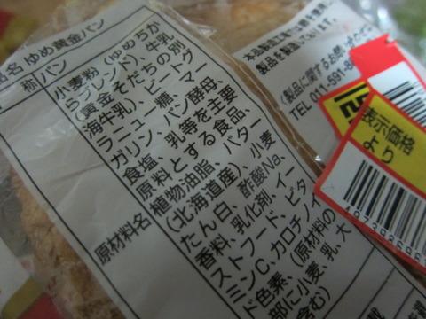 057eb40b s - 北海道産小麦のパンが増えてきた?