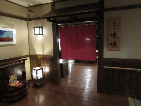 07ecdfab s - 北海道観光 ~能取湖 / 旅館かがり火~