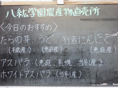 08c03824 s - 札幌市内観光 ~八紘学園直売所~