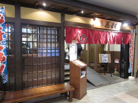 0a322bf6 s - JRタワーステラプレイス店の「回転寿司花まる」