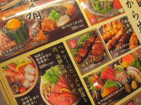 0a9acd14 s - JR札幌駅目の前の飲み屋「千年の宴」