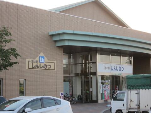 0fd40155 s - 北海道観光 ~新篠津村 しのつ公園展望台~