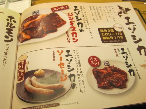 102011a5 s - JR札幌駅前店の牛角で焼肉してきます