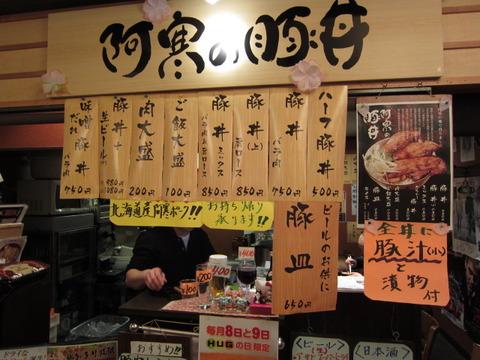 1032bedd s - HUGマート「阿寒の豚丼」でバラ肉な豚丼美味しかった