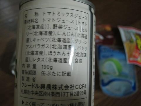 112869ca s - 北海道の春の生活28 ~輸入雑貨系をいろいろ仕入れた~