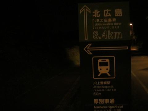 11f058d4 s - 札幌北広島自転車道路を歩いてみた / 25km徒歩の旅 後編