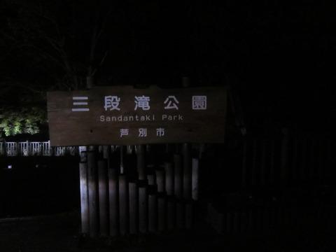 131d8cbd s - 2014富良野旅行Part8 ~カレーのふらのや~