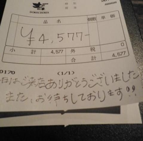 15e9de1d - 川崎 飲み屋 土間土間 仲見世通り店