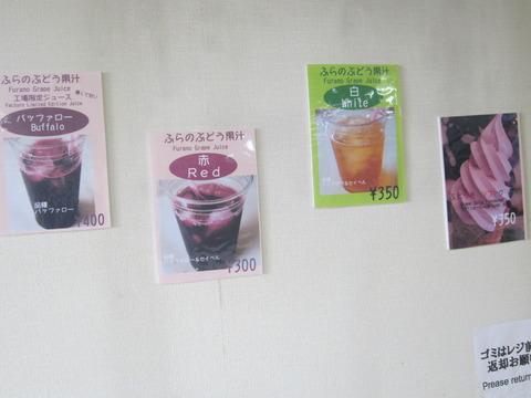 17d934e3 s - 2014富良野旅行Part2 ~ふらのぶどう果汁工場~