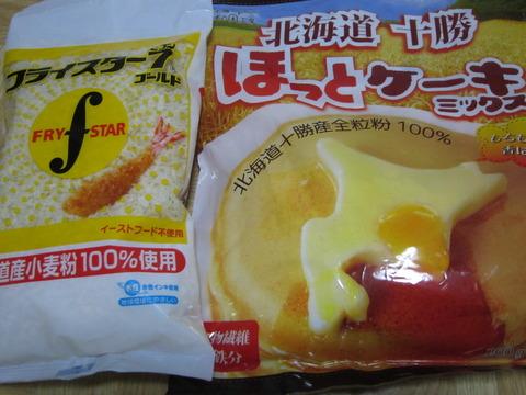 187da129 s - 道産小麦のホットケーキ作るよ!