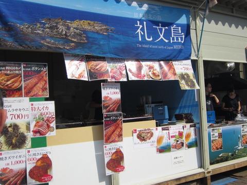 19083e6c s - 北海道イベント参加 ~大通公園 / オータムフェスト2012~