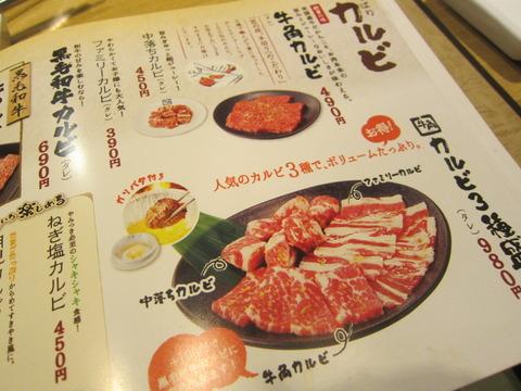 1cc0409d s - JR札幌駅前店の牛角で焼肉してきます