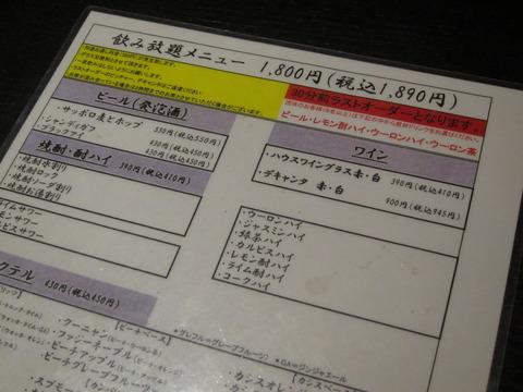 1dccac83 s - 札幌駅周辺高架下の飲み屋「産地直送北海道」