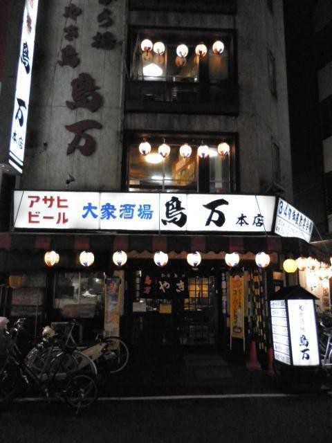 1eb9b8df - 蒲田 大衆酒場「鳥万」本店