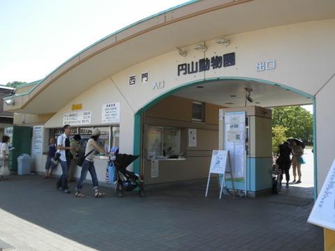1ee190ac s - 札幌市内観光 ~円山登山から円山動物園へ~