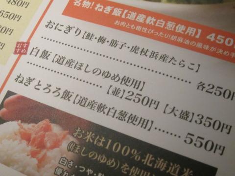 1fe4d184 s - 札幌すすきの キリンビール園 新館アーバン店