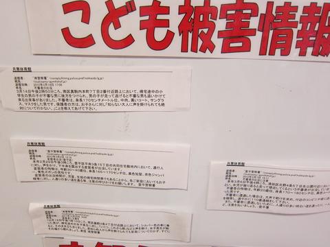 1fe4ed14 s - 北海道の冬の生活19 ~札幌市の治安ランキング~