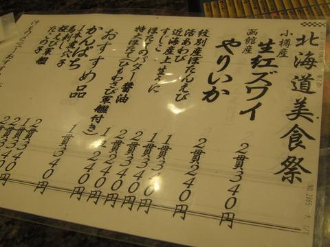 20ec3bfa s - 小樽観光08 ~音玉を買ってきた~