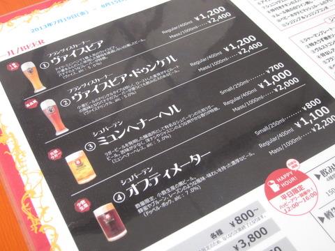 22849813 s - 札幌大通ビヤガーデン2013 Part3 / ドイツ村