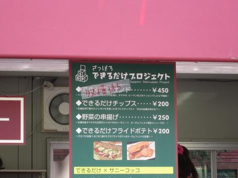 247bff09 s - 北海道イベント参加 ~大通公園 / オータムフェスト2012~
