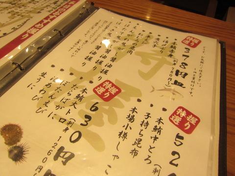 27d450ba s - 札幌駅地下寿司屋「四季花まる」