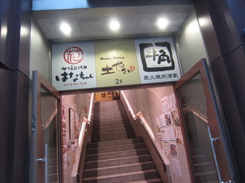 29a79549 s - JR札幌駅周辺居酒屋 女将二代目はなちゃん