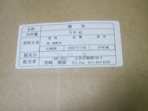 2fbd6a9a s - 北海道の新米出たよーーー(遅い?