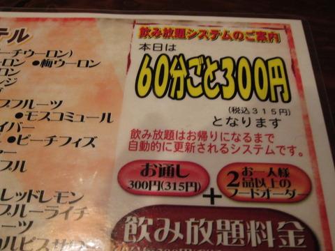 32042bfe s - 元祖居酒屋三百円南3条本店 / 一時間飲み放題も300円